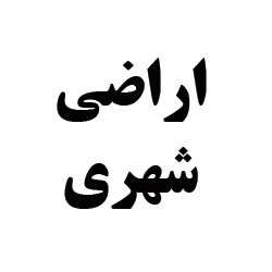 Image result for قانون اراضی